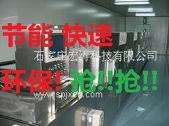 豆制品微波灭菌机\微波灭菌设备