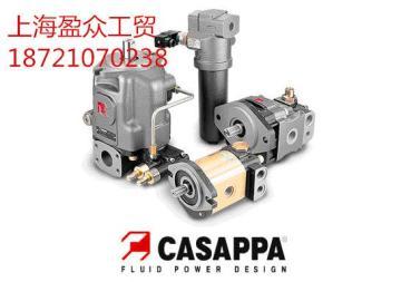 意大利CASAPPA齿轮泵 液压齿轮泵 上海盈众工贸有限公司