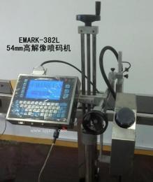 54MM大噴頭噴碼機