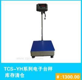 30kg-1000kg电子台秤 台秤,直销价格行业合理