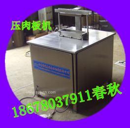 牛羊肉压肉板砖机价格18678037911批发,方砖成型机免费指导工艺