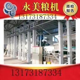 河南永美15-100吨藜麦加工成套设备出厂价