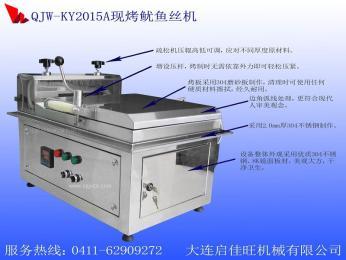 廠家直銷現烤魷魚絲機器