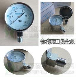 过压防止型压力表0-15kpa液化气微压表
