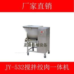 進口大型攪拌絞肉一體機JY-532