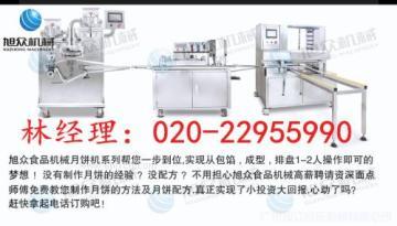 全自动月饼生产线 月饼机工厂直销