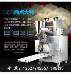 新款?#29575;?#24037;饺子机 小型饺子机多少钱一台