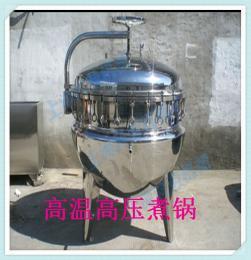 供应 不锈钢高温高压蒸煮锅 杀菌锅