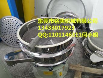 东莞304不锈钢塑料颗粒振动筛