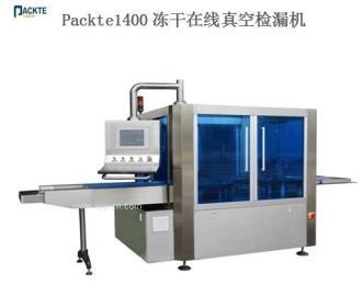 Packte1400冻干在线真空检漏机