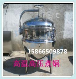 供应 高温高压真空蒸煮锅  通用型