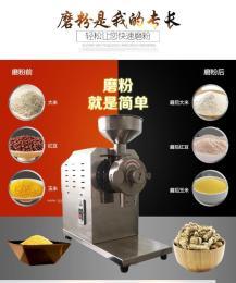 旭朗HK-812新款杂粮打粉机/小型杂粮磨面机