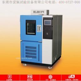 微机控制高温高湿测试环境试验箱