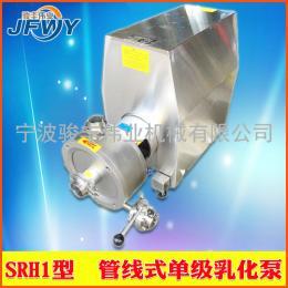 管线式单级乳化机