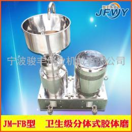 分体式胶体磨机