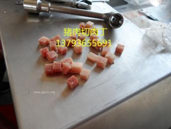 小型鮮肉切丁機批發