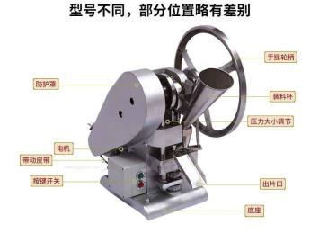 小型中西药粉末压片机_电动打片机