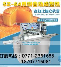 月饼印花成型机,贵港自动月饼机