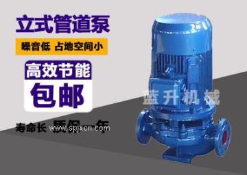臨沂專業生產ISG立式管道離心泵/管道穩壓泵廠