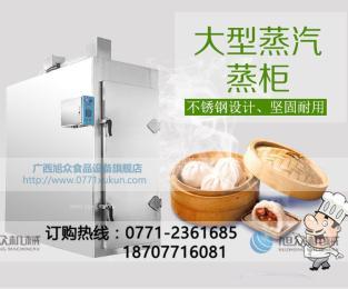 蒸房蒸柜,广西大型多功能蒸柜