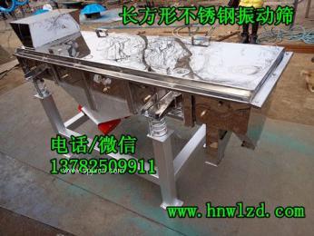 不銹鋼方形振動篩 活性炭顆粒篩分機 高效方形分選機