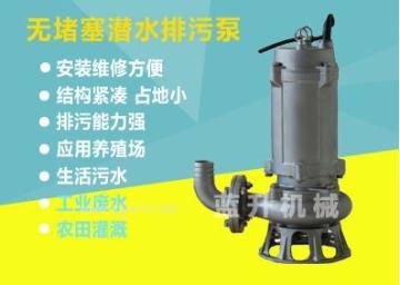 供应东营切割型潜水排污泵/杂质泵厂家
