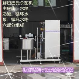小型巴氏杀菌机(鲜奶巴氏机)制造商