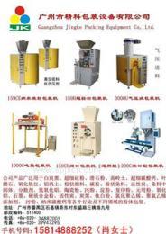 饲料包装机 颗粒包装机 粉剂包装秤 化肥包装机