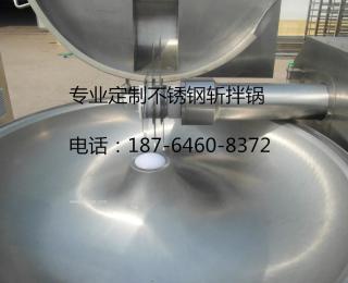 厂家专业供应304不锈钢斩拌锅