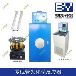 光化学反应装置