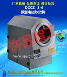 DCCZ 3-6小型電磁炒貨機