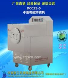 揚州炒貨機智工匯保DCCZ 5-5高效節能又環保