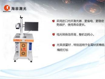 照明電器激光打標機