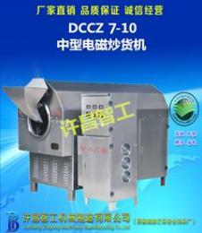 杭州炒貨機智工匯保DCCZ 7-10高效節能又環保