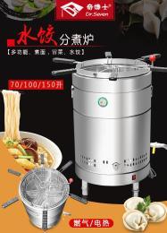 奇博士水?#30830;?#29038;炉商用煮面炉燃气煮饺子机电热冒菜麻辣烫锅水饺桶