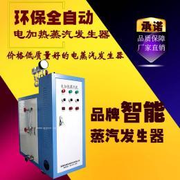 蒸馒头用36KW电蒸汽发生器