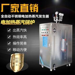 蒸年糕、煮豆浆设备72KW电蒸汽发生器