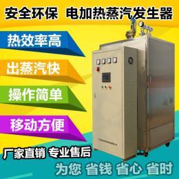 电热蒸汽发生器 反应釜专用108KW全自动电热蒸汽锅炉