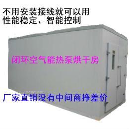 竹笋烘干机节能70%空气能竹笋烘干房环保烘干设备生产厂家