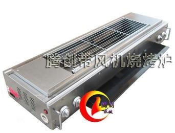 帶風機無煙環保煤氣燒烤爐