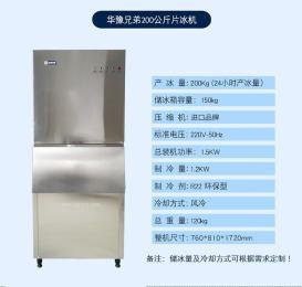 200公斤片冰机 商用制冰机 华豫兄弟