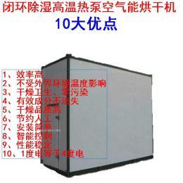 热泵烘干设备厂家直销