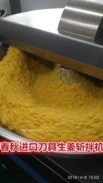 125型泡椒斩拌机,进口刀具高速变频125型泡椒斩拌机价格