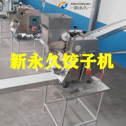 产地货源 新永久新款仿手工饺子机 全自动商用新型速冻饺子成型机