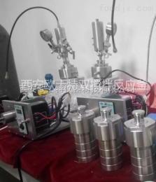 OST-400ML实验室小型反应釜