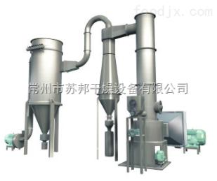 XSG黃豆粉 防霉抗菌劑XSG型旋轉閃蒸干燥機