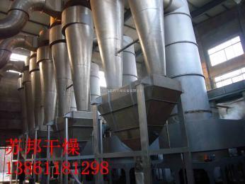 sxg蘇邦干燥 活性橙染料旋轉閃蒸干燥機
