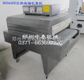 无框画热缩包装机、?#35013;?#28909;收缩包装机、写字板POF膜收缩机