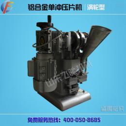 涡轮变频调速铝合金压片机