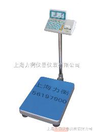 北京PW打印电子秤,不干胶打印电子台秤哪里有售?